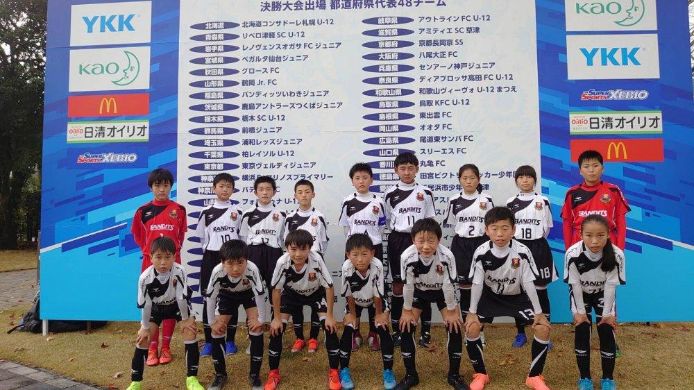 第43回 JFA全日本U-12サッカー選手権