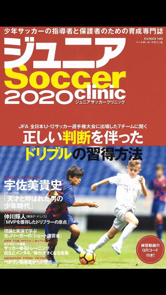 サッカ少年サッカーの育成専門誌「ジュニアサッカークリニック2020