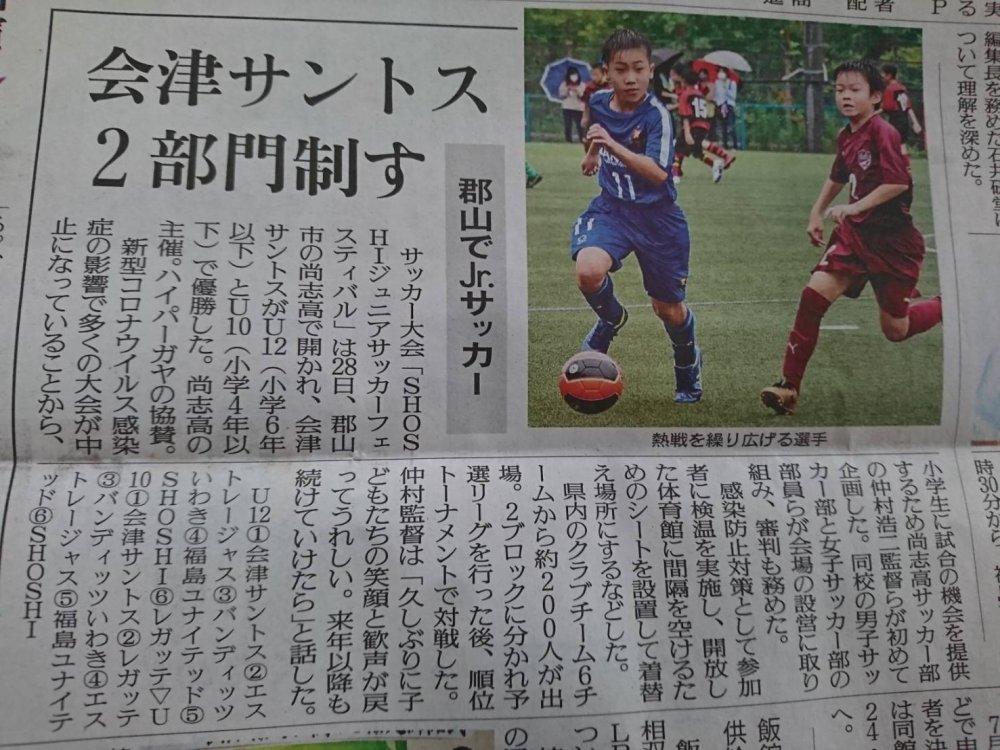SHOSHIジュニアサッカーフェスティバルU-12&U-10
