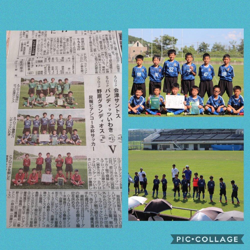 第26回 2020ゴールデンエイジ民報ビアンコーネカップU-10  Bブロック 優勝!