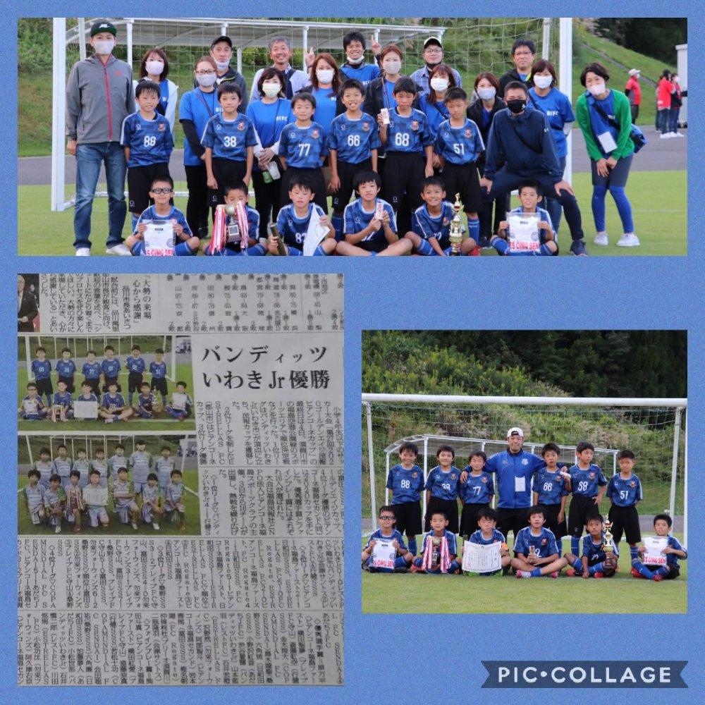 第27回 2020ゴールデンエイジ民報ビアンコーネカップU-10 優勝!