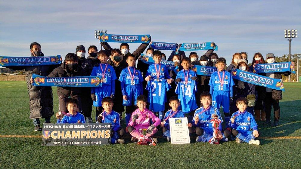 HEISHIN杯 第43回福島県U-11サッカー県大会の結果!